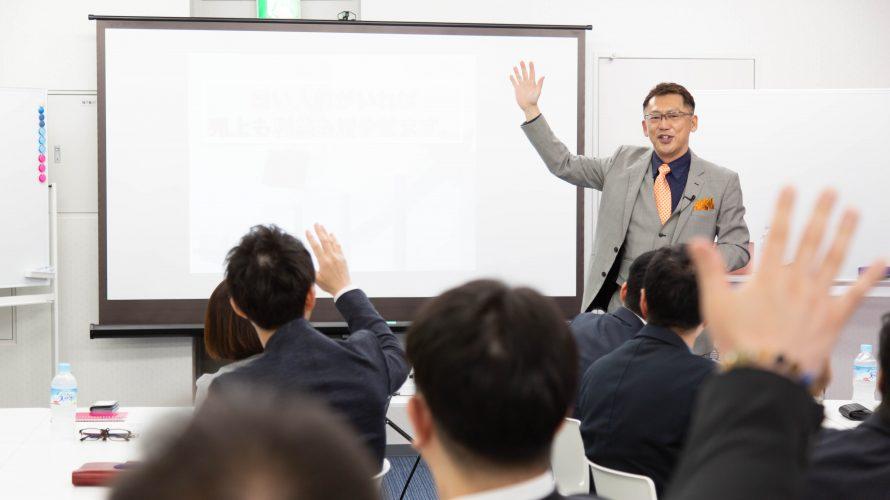 【福岡7期幹部力養成講座 無料特別セミナー&説明会】