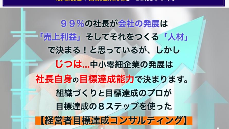 【10月30日まで限定で「最短最速の目標達成方法」を公開】