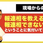 【報連相は上司から  1/2】